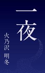 rumimさんの短編小説『一夜』(Kindle出版)の表紙作成への提案