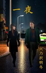proposer_gakuさんの短編小説『一夜』(Kindle出版)の表紙作成への提案