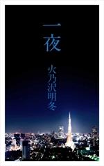 shimouma3さんの短編小説『一夜』(Kindle出版)の表紙作成への提案
