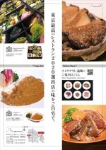 飲食店の宣伝ポスターのデザイン制作依頼への提案