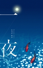 kashio_nさんの短編小説『一夜』(Kindle出版)の表紙作成への提案