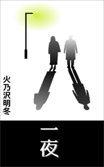 spredderさんの短編小説『一夜』(Kindle出版)の表紙作成への提案