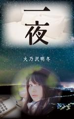 短編小説『一夜』(Kindle出版)の表紙作成への提案