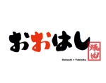 itsukiさんの焼肉店のロゴ製作への提案