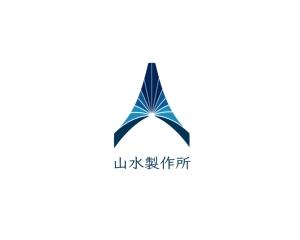 Tomoko14さんの標識・サイン看板製作会社「株式会社 山水製作所」のロゴデザインへの提案