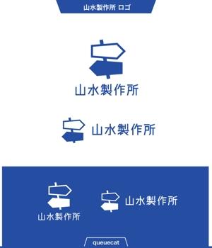 queuecatさんの標識・サイン看板製作会社「株式会社 山水製作所」のロゴデザインへの提案