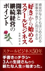 nakane0515777さんの「好き」から始めるスクールビジネス 開業と継続経営のポイントへの提案