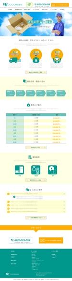 遺品整理および遺品回収・買取サイトの新規ウェブデザインのみ(コーディングなし)への提案