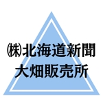 新聞販売店「株式会社北海道新聞大畑販売所」のロゴへの提案