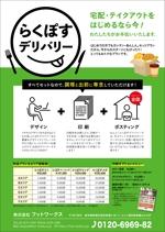 宅配(デリバリー始めました)チラシの製作(飲食店が新たにデリバリーやテイクアウトを始める宣伝チラシへの提案