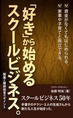 G_miuraさんの「好き」から始めるスクールビジネス 開業と継続経営のポイントへの提案