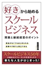 jidaiokureさんの「好き」から始めるスクールビジネス 開業と継続経営のポイントへの提案