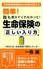 ufoenoさんの本の表紙への提案