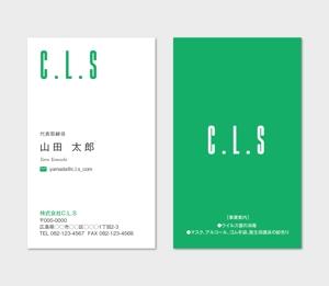 hautuさんの消毒業、卸売業「株式会社C.L.S」の名刺への提案