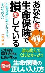 yuyupichiさんの本の表紙への提案