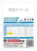 nakane0515777さんの物流業界向けプラズマイオン機のDMへの提案