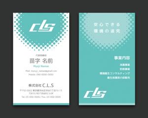 AD-Yさんの消毒業、卸売業「株式会社C.L.S」の名刺への提案