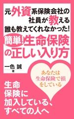 shimouma3さんの本の表紙への提案