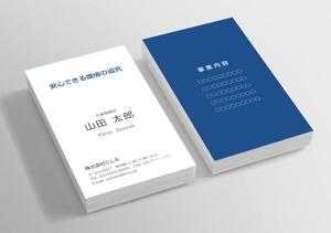mizuno5218さんの消毒業、卸売業「株式会社C.L.S」の名刺への提案