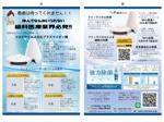 yuno-la1110さんの歯医者向けプラズマイオン機のDM・ポスターの作成への提案