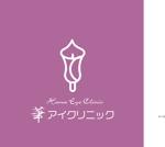 kanmaiさんの新規開業の眼科&美容皮膚クリニックのロゴ作成への提案