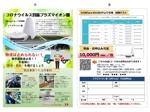 yuno-la1110さんの物流業界向けプラズマイオン機のDMへの提案