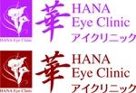 beecomさんの新規開業の眼科&美容皮膚クリニックのロゴ作成への提案