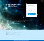 データ登録システムの画面デザイン(3画面)への提案