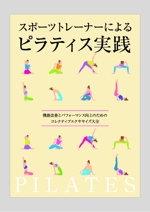 fuushirouさんのエクササイズ集テキストの表紙と本文サンプルデザインへの提案