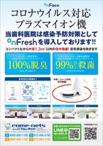 nakane0515777さんの歯医者向けプラズマイオン機のDM・ポスターの作成への提案