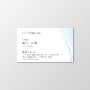 T-akiさんの消毒業、卸売業「株式会社C.L.S」の名刺への提案