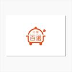 デリバリーのフランチャイズ本部会社の「出前百選」のロゴへの提案
