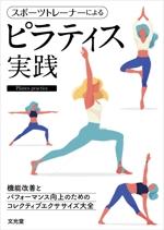 yuyupichiさんのエクササイズ集テキストの表紙と本文サンプルデザインへの提案