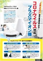 nishi1226さんの歯医者向けプラズマイオン機のDM・ポスターの作成への提案