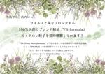 yuno-la1110さんの店頭に飾る香り製品の告知POPへの提案