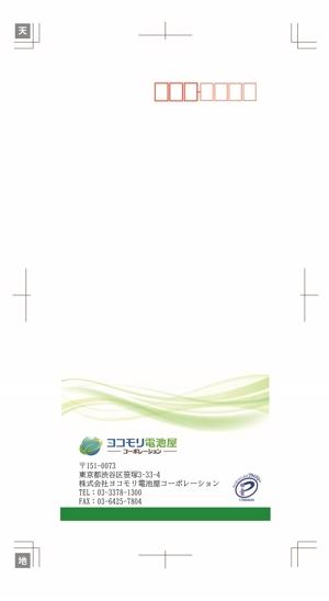 yuno-la1110さんのA4 封筒 デザイン作成への提案