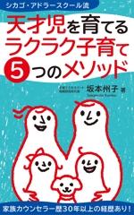 akima05さんの天才児を育てるラクラク子育て5つのメソッド  電子書籍の表紙を依頼しますへの提案