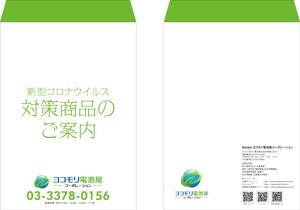 nakane0515777さんのA4 封筒 デザイン作成への提案