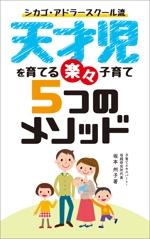 nakane0515777さんの天才児を育てるラクラク子育て5つのメソッド  電子書籍の表紙を依頼しますへの提案