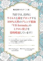 studio_aipさんの店頭に飾る香り製品の告知POPへの提案