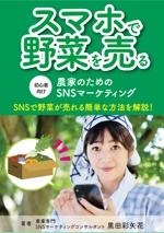 sugiakiさんの電子書籍の表紙のデザインへの提案