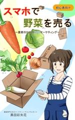 Aohiro02さんの電子書籍の表紙のデザインへの提案