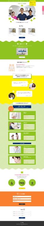 candaydesignさんの【ママさん向けの鍼灸接骨院サイト】リニューアルにつきTOPデザイン募集【写真・ワイヤーフレームあり】への提案