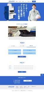 設備機器を取り扱うサイトのウェブデザイン(コーディングなし)への提案