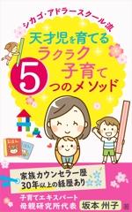 p_taro31さんの天才児を育てるラクラク子育て5つのメソッド  電子書籍の表紙を依頼しますへの提案