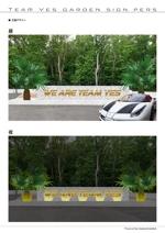 museumcreationさんの会社の庭のオブジェのデザインへの提案