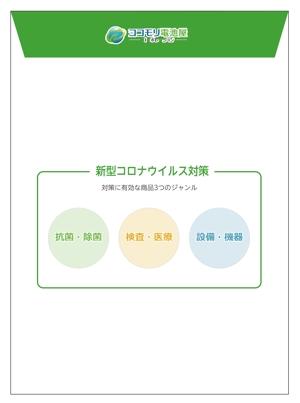 mizuno5218さんのA4 封筒 デザイン作成への提案