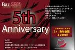 neiro-asakoさんのBAR 5周年 DM作成への提案