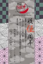 kishi_eさんのBAR 5周年 DM作成への提案