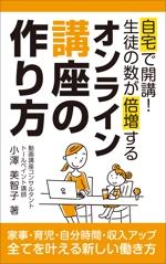 nakane0515777さんの電子書籍の表紙デザインへの提案